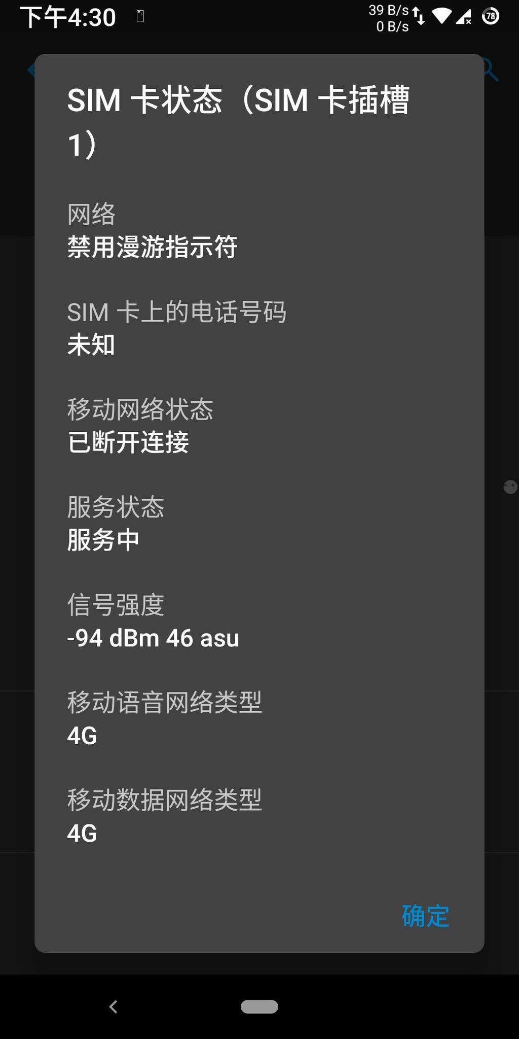 """图6:运营商变成""""禁用漫游指示符"""""""