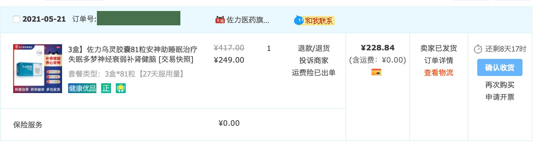 乌灵胶囊订单(我用淘金币抵扣了0.16元)