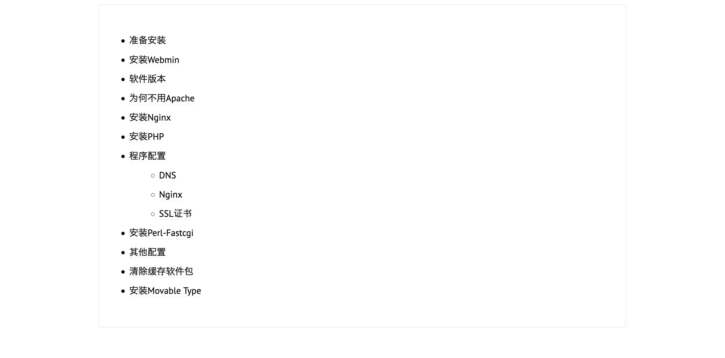 Write主题目录树的样式