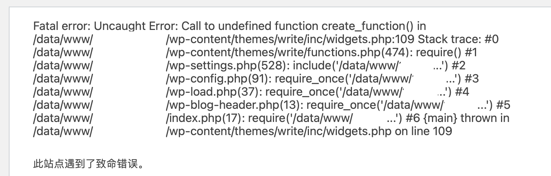Wordpress报错