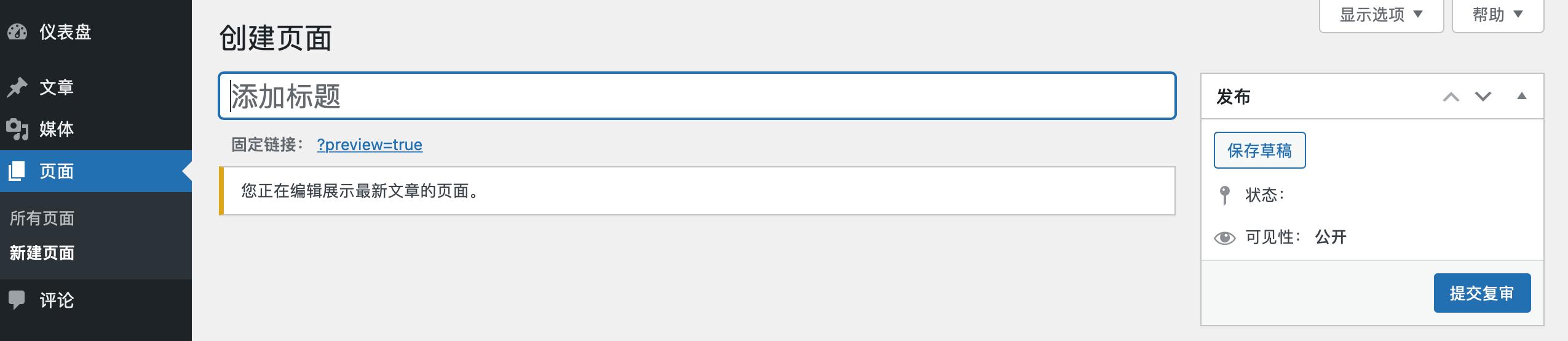 图2 新建页面时的问题截图